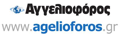 aggelioforos-logo