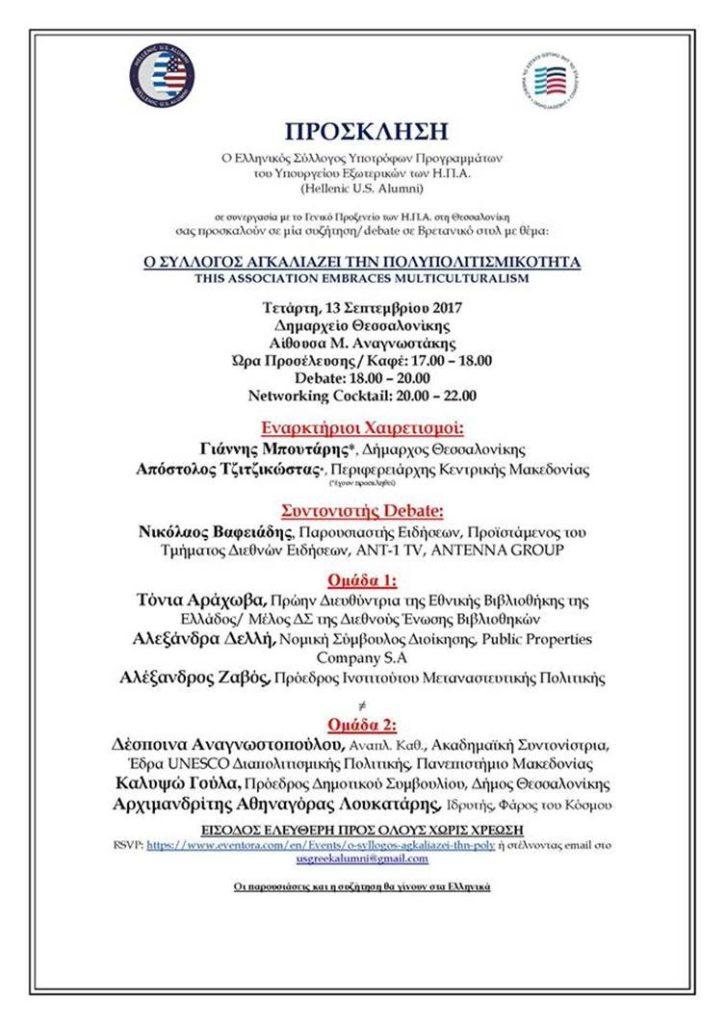 Hellenic US Alumni