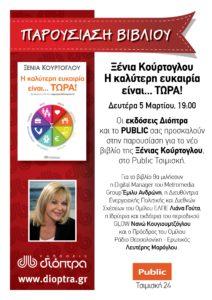 KOYRTOGLOU_EYKAIRIA_INVI_PUBLIC_TSIMISKI