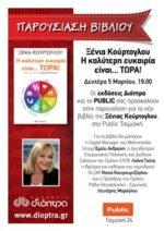KOYRTOGLOU_EYKAIRIA_INVI_PUBLIC_TSIMISKI_small